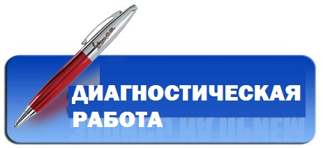 https://school71.centerstart.ru/sites/school71.centerstart.ru/files/tmp/news/diagnostich_rabota.jpg
